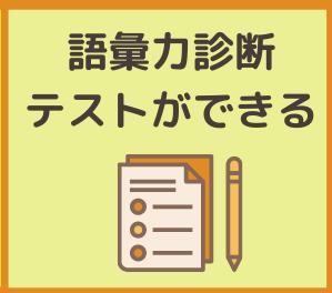 Weblio英和・和英辞典:語彙力診断試験ができるという画像