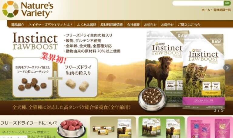 natures-variety-instinctトップページの画像