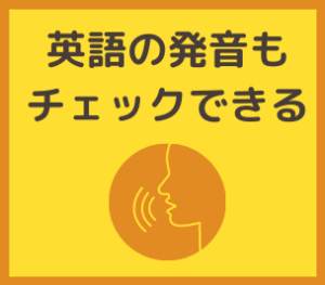 Weblio英和・和英辞典:英語の発音もチェックできるという画像
