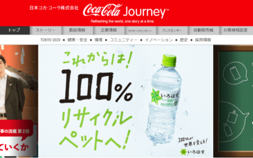 cache:coca-cola-404-サイト