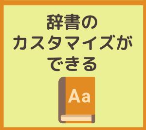 Weblio英和・和英辞典:辞書のカスタマイズができるという画像