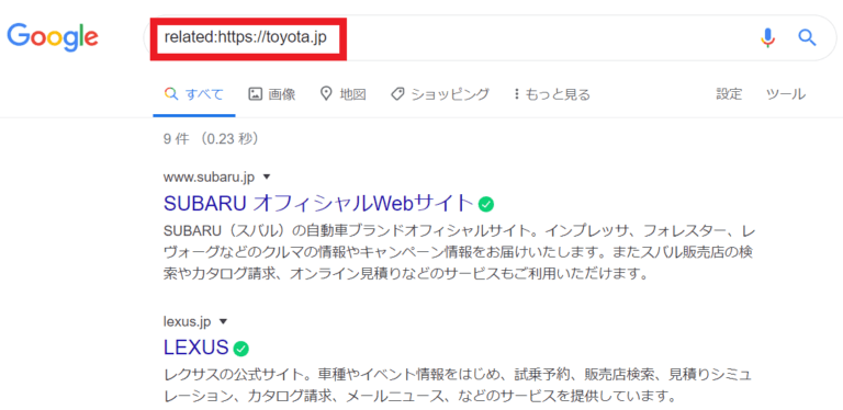 related-site:の検索方法