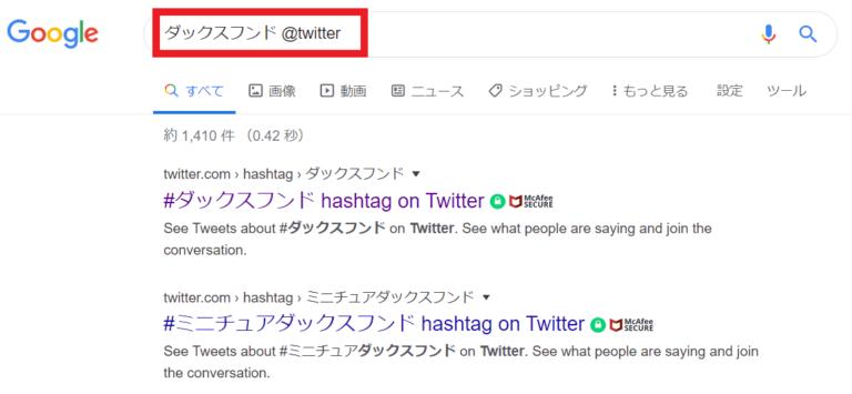 @twitterの検索結果