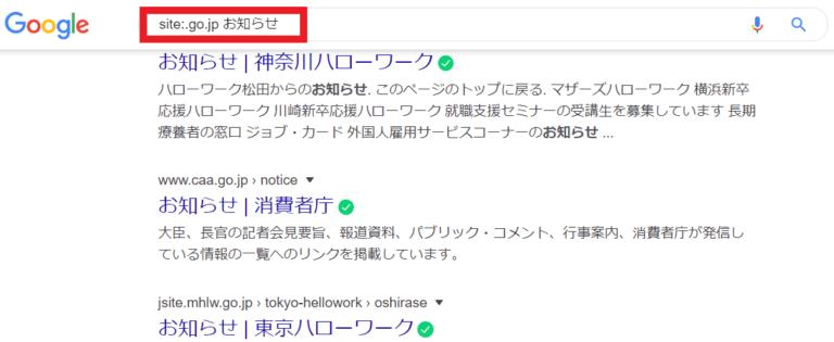 site:go.jp-お知らせの検索結果
