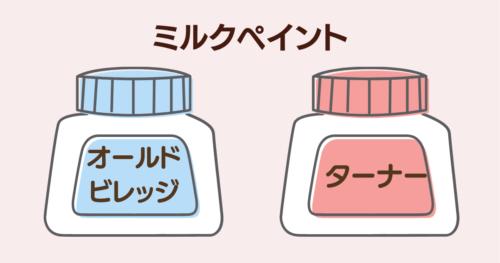 ミルクペイントはオールドビレッジとターナーの2種類