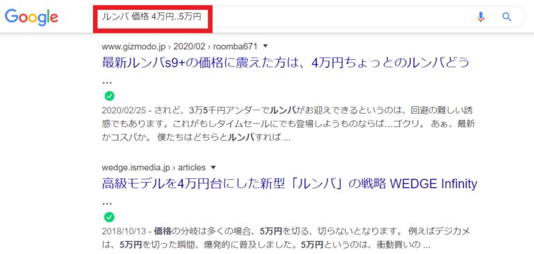 特定の期間の検索をした検索結果
