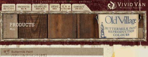 オールドビレッジのホームページ