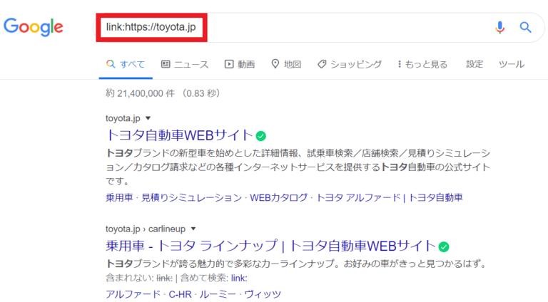 link:の検索結果