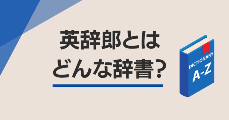 英辞郎・ダウンロード版の辞書のアイキャッチ画像