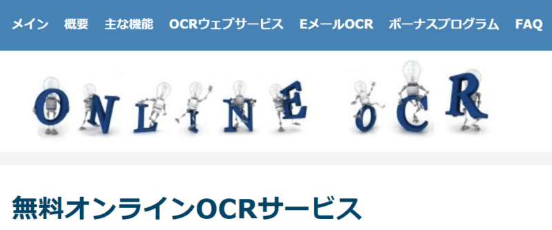 Free-Online-OCRのトップページの画像