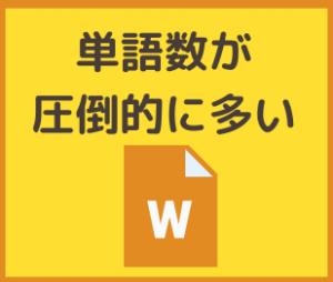 Weblio英和・和英辞典:単語数が圧倒的に多いという画像