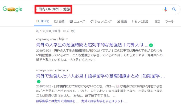 OR-海外-勉強検索画面