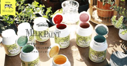 ターナー色彩のミルクペイントのホームページの画像
