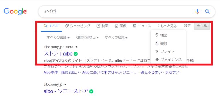 oogle検索バー下の項目