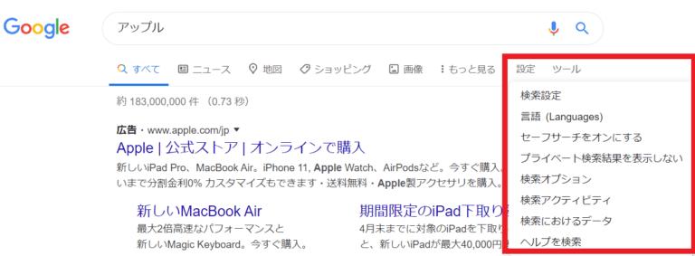 Google検索バー下の項目
