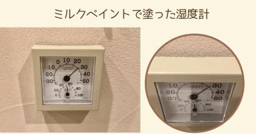 ミルクペイントで塗った湿度計の画像 (1)