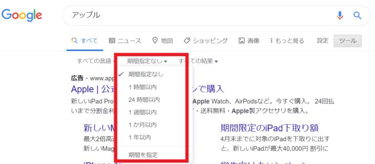 Google検索バー下の項目:検索期間