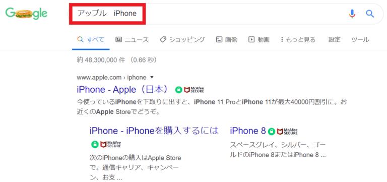 アップルとiPhoneの検査結果