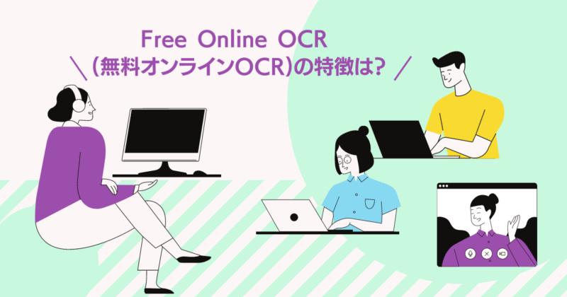Free-Online-OCRの特徴は?のアイキャッチ画像