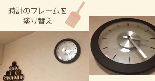 ミルクペイントでIKEAの時計のフレームを塗り替えた画像