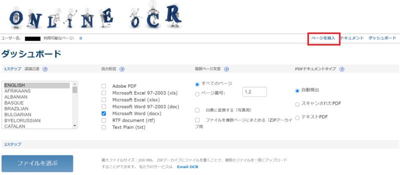 Free-Online-OCR-無料会員登録モードのページ購入のボタンがある画像
