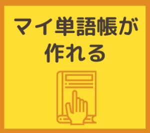 Weblio英和・和英辞典:マイ英単語帳が作れるという画像