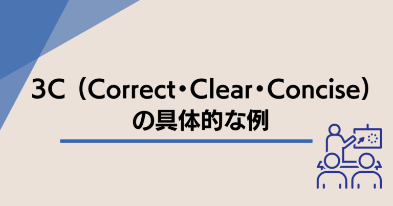 3C-Correct・Clear・Conciseの具体的な例のアイキャッチ画像