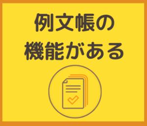Weblio英和・和英辞典:例文帳の機能があるという画像