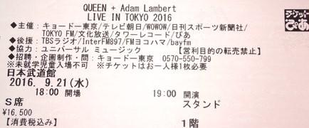 Queen+Adamチケット