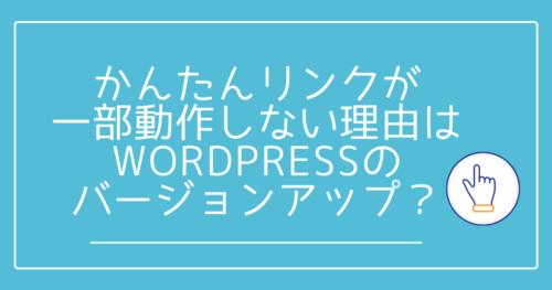 Wordpressのバージョンアップが動作しない理由?
