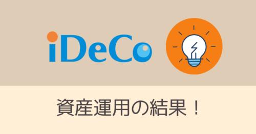 iDeCoの資産運用の結果・アイキャッチ画像