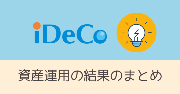 iDeCoの資産運用結果のまとめ・アイキャッチ画像