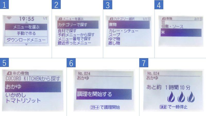 香港風おかゆホットクック操作画面