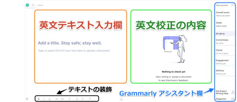 Grammarlyの基本画面の説明