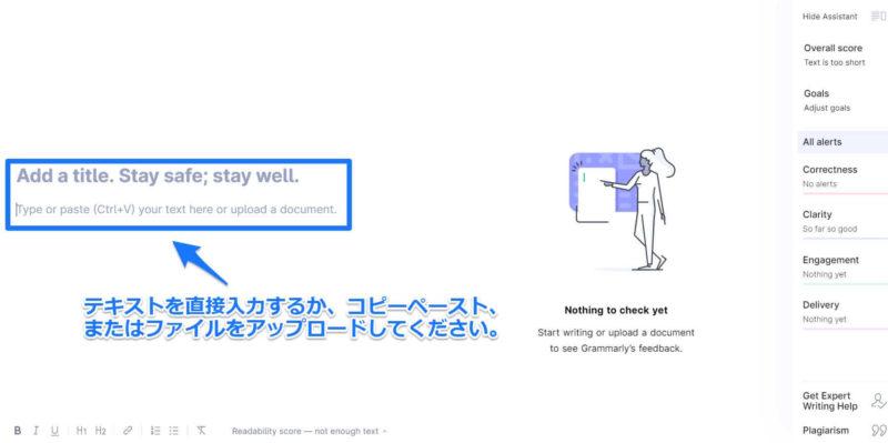 Grammarlyトップ画面が使いやすい