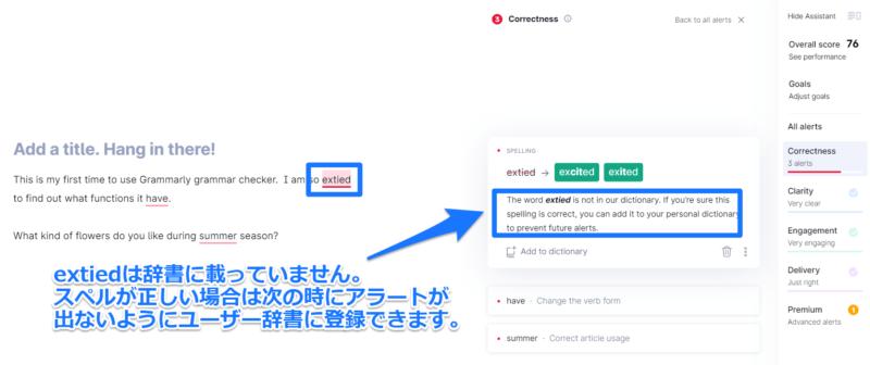 辞書にのっていない単語をユーザー辞書に登録