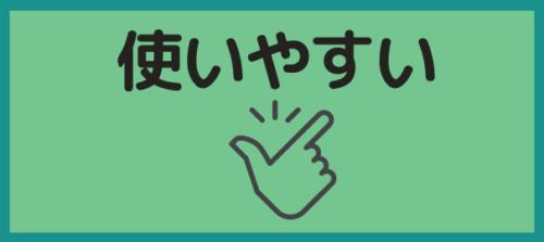 Grammarlyがおすすめな4つの理由:使いやすい