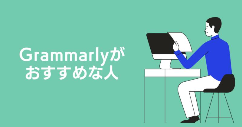 Grammarlyがおすすめな人