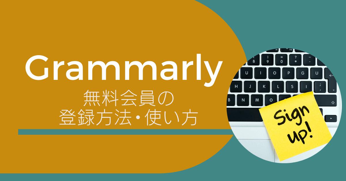 Grammarly無料会員の登録方法と使い方アイキャッチ画像