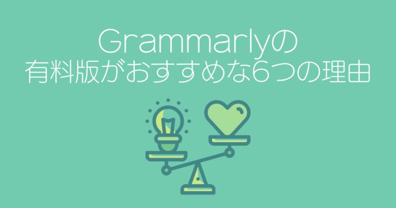 Grammarlyの有料版がおすすめな6つの理由