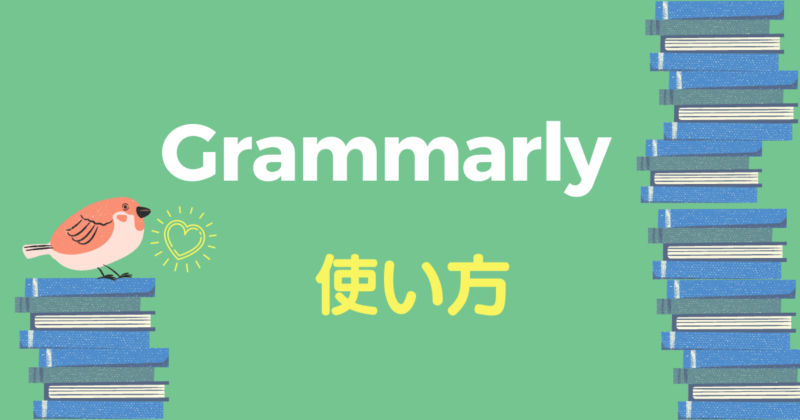 Grammarly使い方