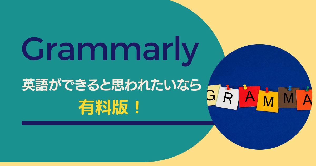 Grammarly有料版のアイキャッチ画像 (1)