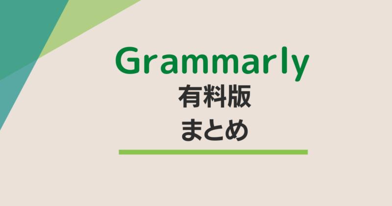 Grammarly有料版まとめ