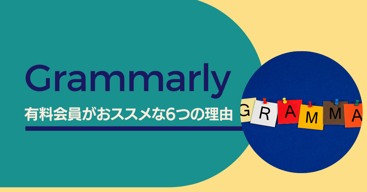 Grammarly 有料版がおすすめな6つの理由アイキャッチ画像