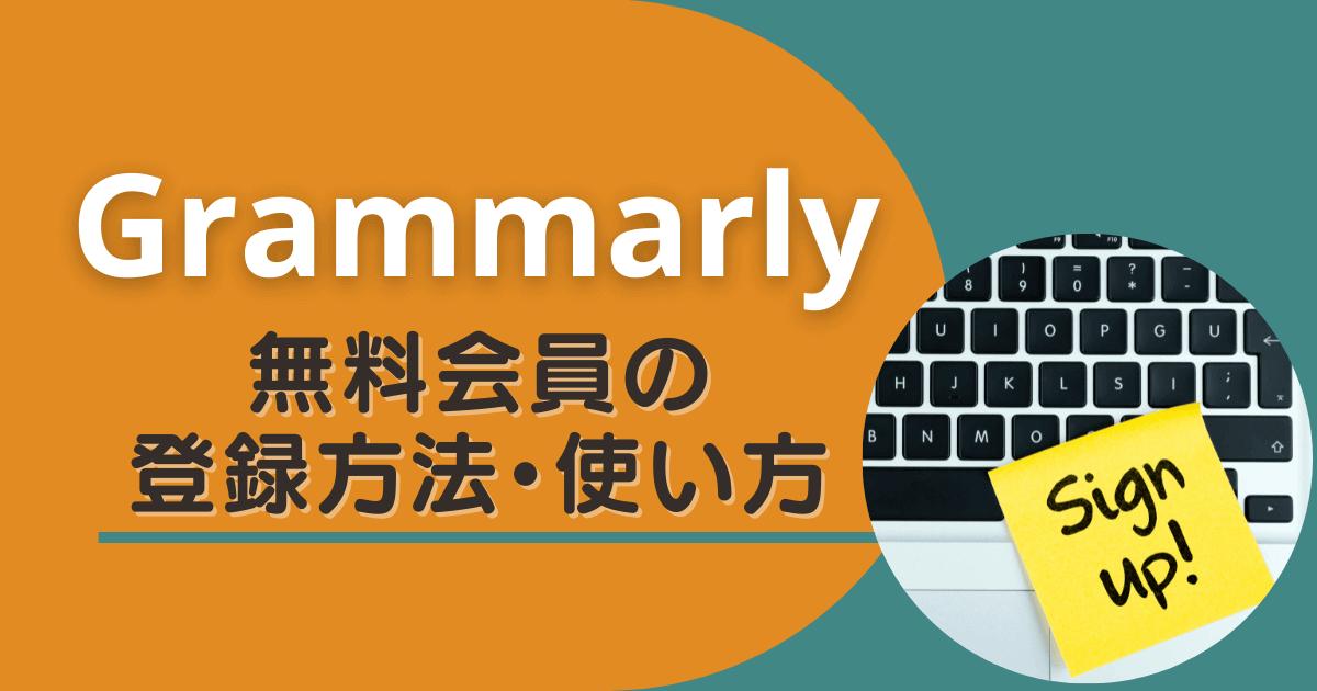 Grammarly 無料会員登録の方法・やり方アイキャッチ画像
