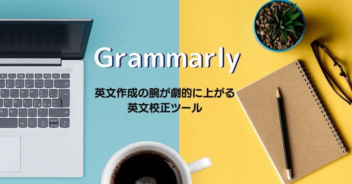 Grammarly 英文作成の腕が劇的に上がる英文校正ツール・アイキャッチ