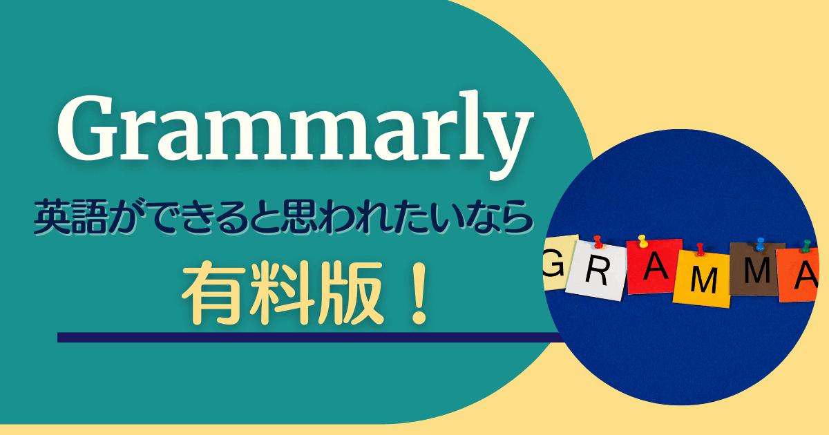 Grammarly 英語ができると思われたいなら有料版アイキャッチ画像