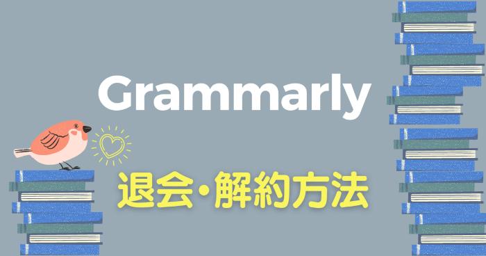 Grammarly 解約・退会方法