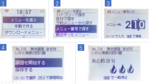 いかと青菜の四川風ホットクック操作画面