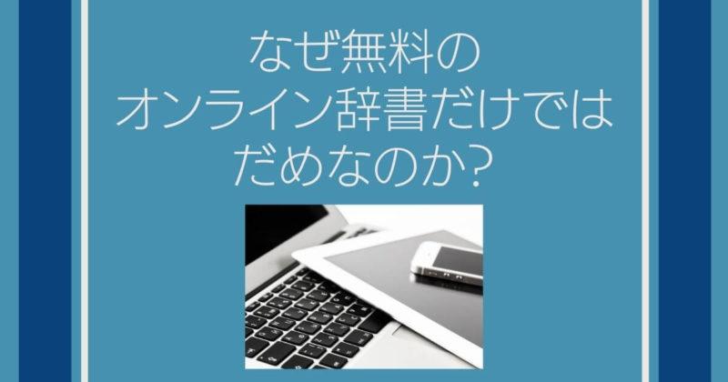 なぜ無料のオンライン辞書だけではだめなのか?